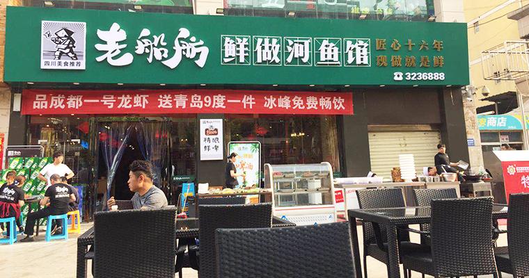 老船舫现做鲜鱼馆宝鸡店